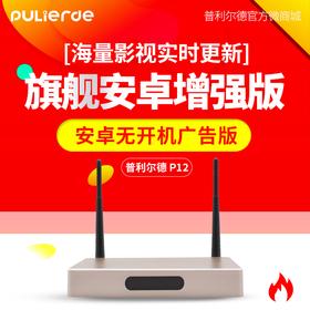 普利尔德P12 网络电视机顶盒高清电视盒子【官方正品】