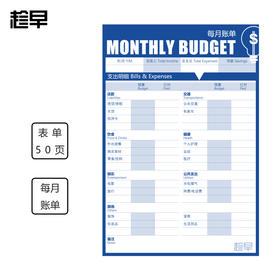 趁早表单系列MONTHLY BUDGET每月账单 每一笔钱都用在必要的地方