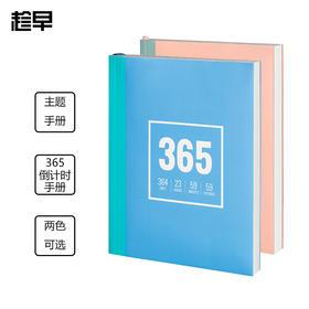 趁早 主题手册 365生命倒计时手册 图画本 日记本 手账