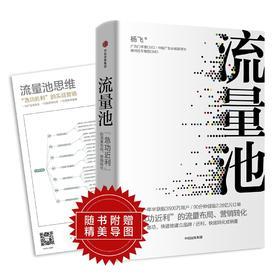 【包邮】流量池 急功近利 的流量布局、营销转化 杨飞 著 中信出版社图书 正版书籍