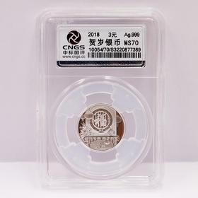 【福利秒杀】2018年贺岁福字8克银币封装评级版(不含证书)