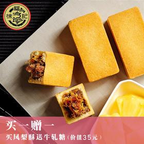 徐福记·呈味空间 手工凤梨酥伴手礼礼盒(6枚装/300克)