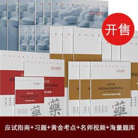 2018年 执业药师 中药/西药 全套学习包 16本正式开售!