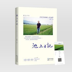 【池上日记】蒋勋全新散文,附赠有声书
