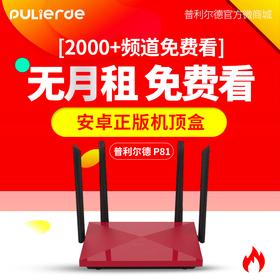 新品/普利尔德P81 网络电视机顶盒高清电视盒子【官方正品】