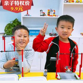 【瓦特机器人】一次机器人课程+一次亲子互动课,特权仅需9.9元!