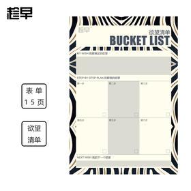 趁早表单系列之 欲望清单 BUCKET LIST