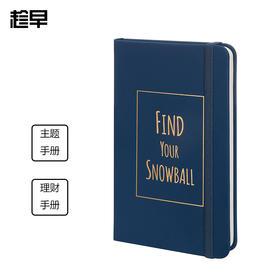 趁早 主题精装硬皮理财手册 find your snowball 靠智慧和钱生活
