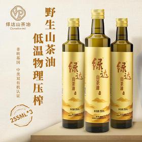 【绿达有机山茶油精致礼盒装】255ml x3/盒 一级FDA认证食用油 纯天然压榨