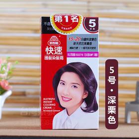 台湾原装美吾发快速护发染发霜剂男女染发膏5号40g*2