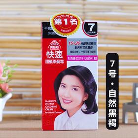 台湾原装美吾发快速护发染发霜剂男女染发膏7号40g*2
