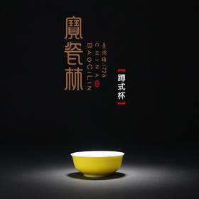 宝瓷林 高温颜色釉蹲式杯 单杯 品茗杯个人杯大号普洱杯功夫茶杯