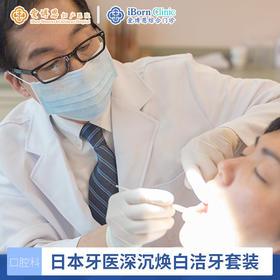专业牙医深沉焕白洁牙套装Teeth Deep Cleaning