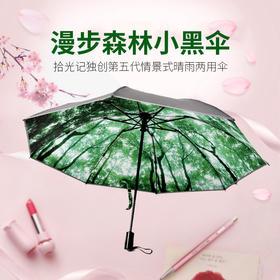 【遮阳必备】 全自动三折反向 晴雨两用伞  一键自动开收立降10度,99%阻隔紫外线