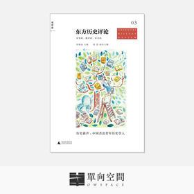 《东方历史评论(第3辑): 历史新声:中国杰出青年历史学人》绿茶 执行 / 许知远 主编