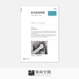 《东方历史评论(第4辑): 变革的节奏》绿茶 执行 / 许知远  主编