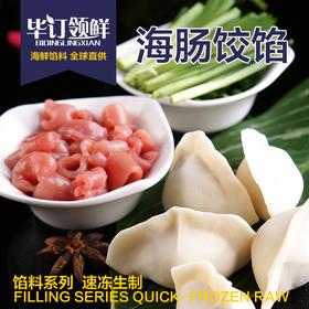 海肠馅(460g  约40个饺子)