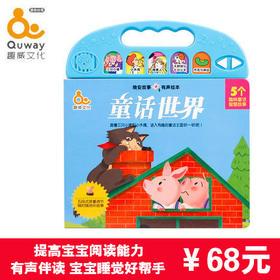 趣威文化儿童晚安故事有声书绘本童话故事宝宝幼儿早教发声书玩具