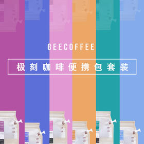 GeeCoffee 极刻咖啡便携包套装(6款)