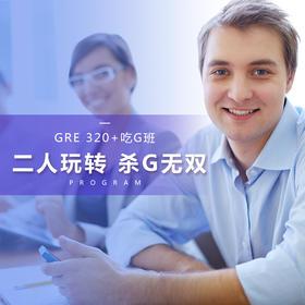 【课程】GRE 320+ 吃G班(预报名)
