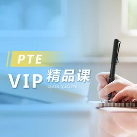 【课程】PTE VIP精品课(预报名)