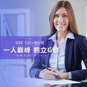 【课程】GRE 325+ 杀G班#全程名师1对1在线#(预报名)