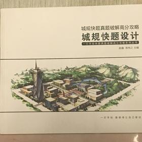 《城规考研快题高分攻略》 一行手绘内部专用教材