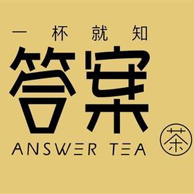 义乌答案茶内测,限19/20号使用