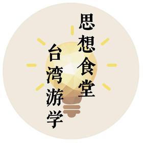 6月,一起去台湾见蒋勋、林谷芳、傅佩荣老师