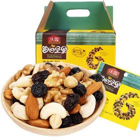【超值2箱装】沃隆每日坚果750g/箱 儿童款混合坚果