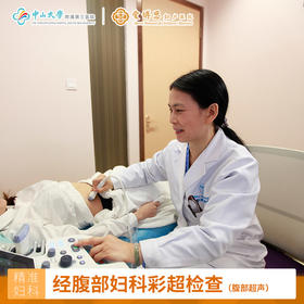经腹部妇科彩超检查(腹部超声)