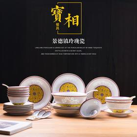 古镇陶瓷 景德镇家用厨房饭碗汤碗盘玲珑瓷碟勺珐琅彩餐具散件
