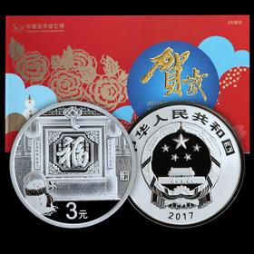 【福字币】2017年贺岁福字银币·中国人民银行发行