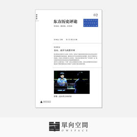《东方历史评论(第2辑): 金山、南洋与离散中国》绿茶 执行主编 / 许知远 主编