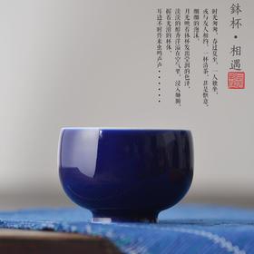 长物居 祭蓝祭红釉瓷器钵式杯品茗杯 景德镇手工陶瓷茶杯茶具