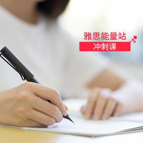 【课程】雅思能量站—冲刺课(预报名)