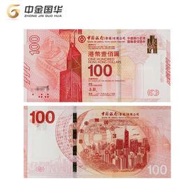 中国银行在港服务100周年纪念钞 2017年百年华诞100元纪念钞