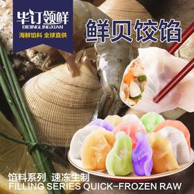 鲜贝馅(460g  约40个饺子)