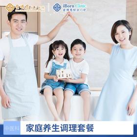 家庭养生调理套餐(包含成人中医理疗和儿童治疗)