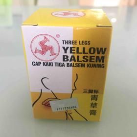 马来西亚进口青草膏 解除肌肉疼痛 风湿疼痛 扭伤