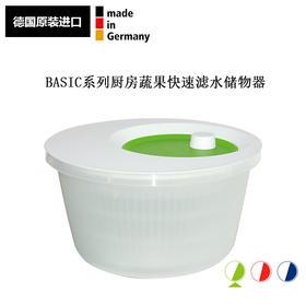 爱慕莎Emsa BASIC系列厨房蔬果快速滤水储物器多功能沙拉盒