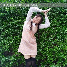 泡芙花背心裙编织材料包小辛娜娜马海毛编织毛线裙子钩织毛线裙子送教程