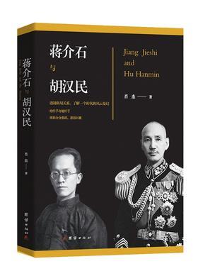 蒋介石与胡汉民新版