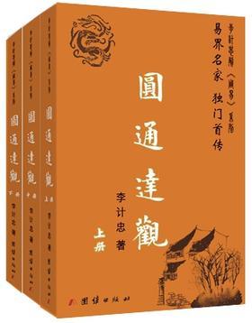 圆通达观(全3册)