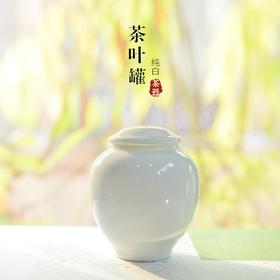 古镇 白瓷茶叶罐 小号