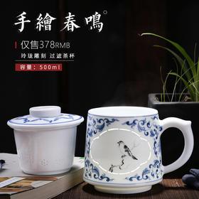 景德镇青花瓷茶杯过滤陶瓷带盖 办公室泡茶杯茶水分离手绘春鸣