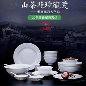 古镇陶瓷景德镇中式白瓷玲珑碗餐具碗碟套装家用简约盘子碗日式