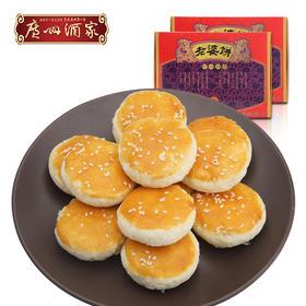 广州酒家 2盒装老婆饼 下午茶休闲零食传统糕点送礼手信