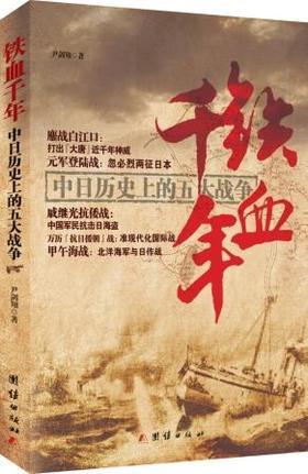 铁血千年:中日历史上的五大战争