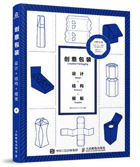 创意包装 设计+结构+模板 设计书 工程 模板 结构 创意包装